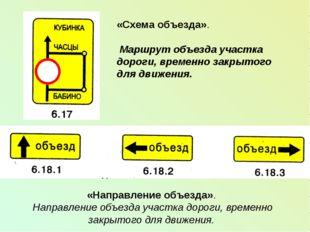 «Схема объезда». Маршрут объезда участка дороги, временно закрытого для движе