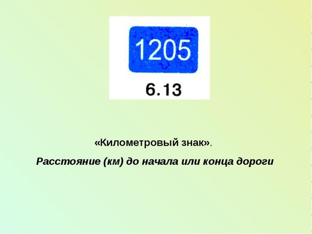 «Километровый знак». Расстояние (км) до начала или конца дороги