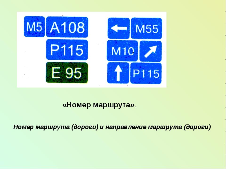 «Номер маршрута». Номер маршрута (дороги) и направление маршрута (дороги)