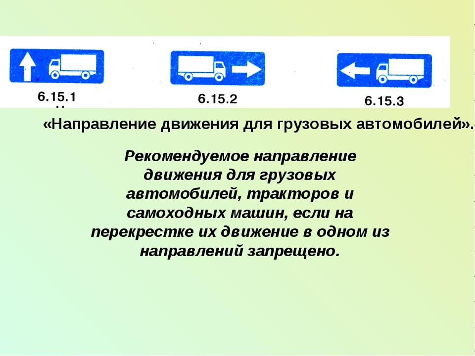«Направление движения для грузовых автомобилей». Рекомендуемое направление дв...