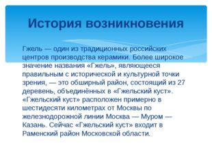 Гжель — один из традиционных российских центров производства керамики. Более