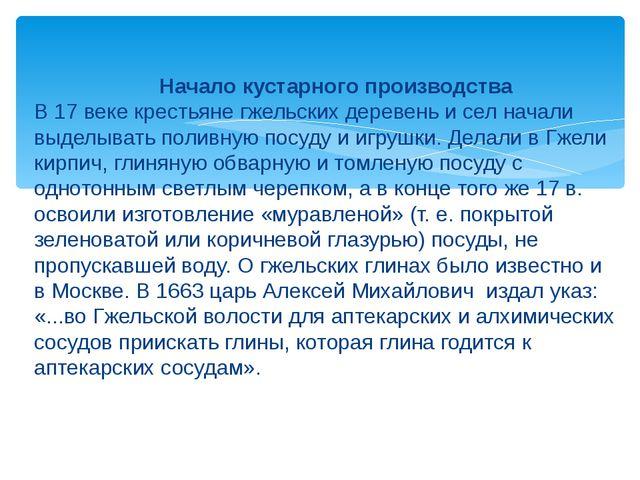 Начало кустарного производства В 17 веке крестьяне гжельских деревень и сел...