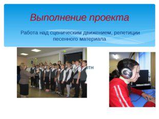 Работа над сценическим движением, репетиции песенного материала Репетиции ко