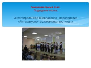 Интегрированное внеклассное мероприятие «Литературно- музыкальная гостиная»
