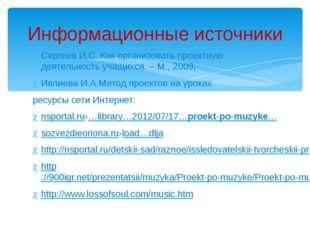 Сергеев И.С. Как организовать проектную деятельность учащихся. – М., 2009; Ив