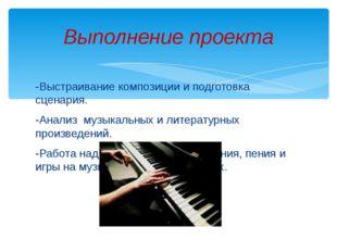 -Выстраивание композиции и подготовка сценария. -Анализ музыкальных и литера
