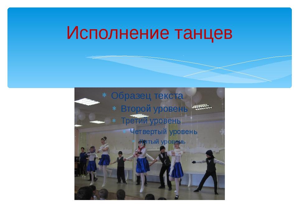 Исполнение танцев