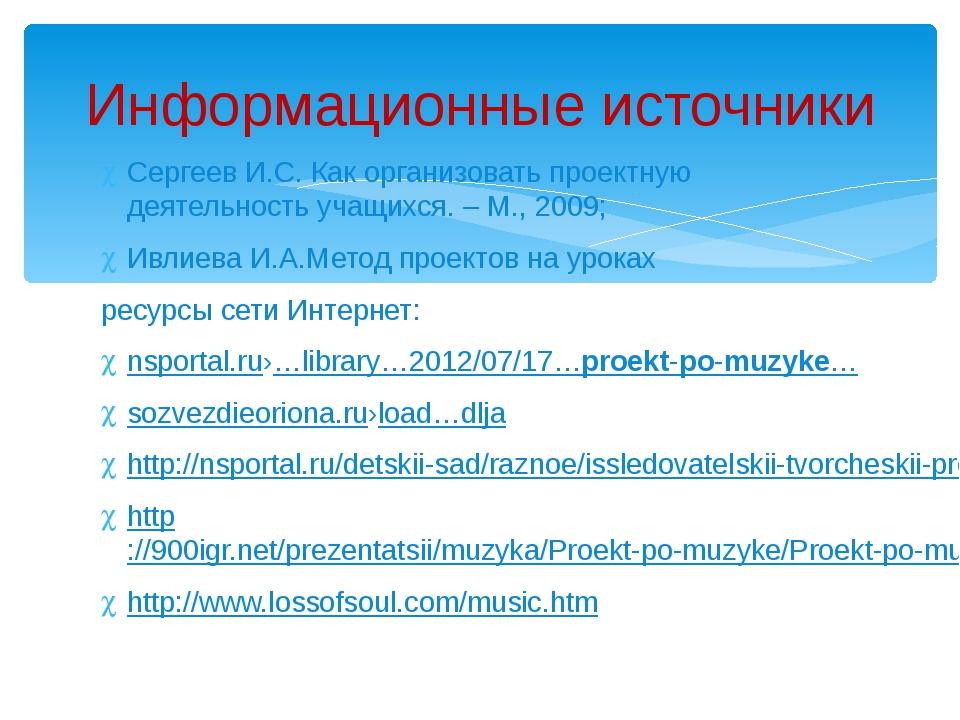 Сергеев И.С. Как организовать проектную деятельность учащихся. – М., 2009; Ив...