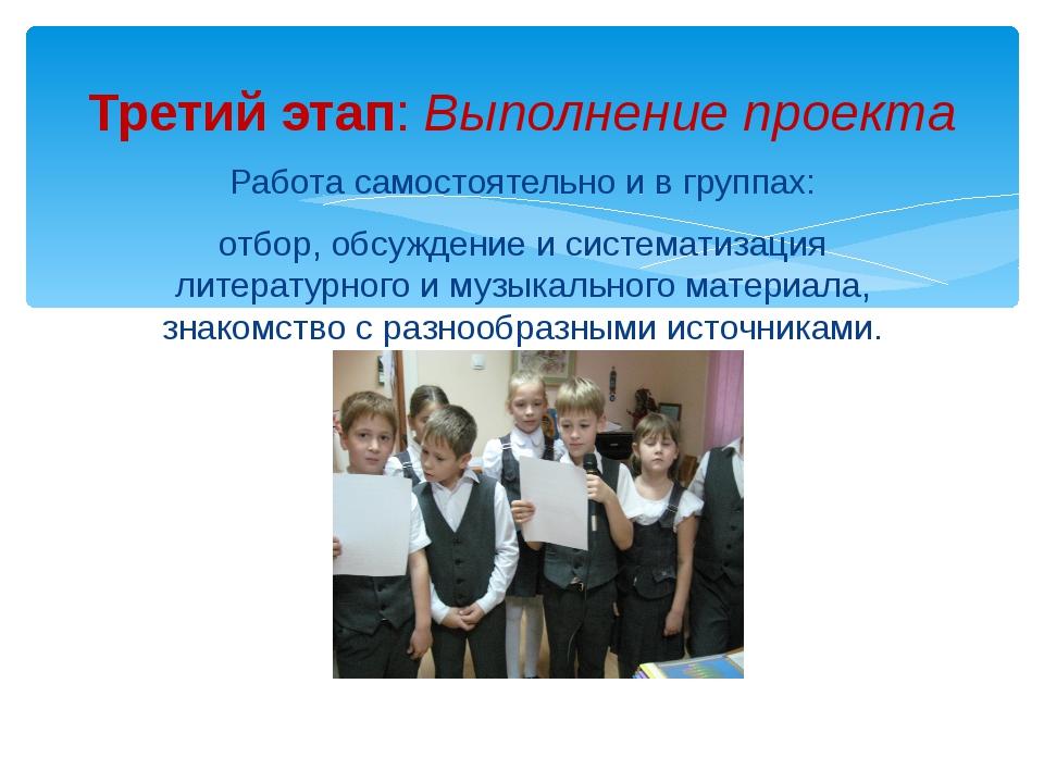 Работа самостоятельно и в группах: отбор, обсуждение и систематизация литерат...