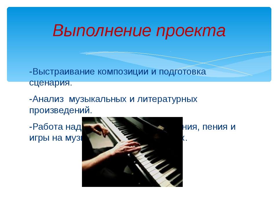 -Выстраивание композиции и подготовка сценария. -Анализ музыкальных и литера...