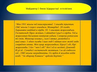 """Майдангер Әбенов Ыдырыстың естелігінен """"Мен 1911 жылы нағашыларымның қолында"""