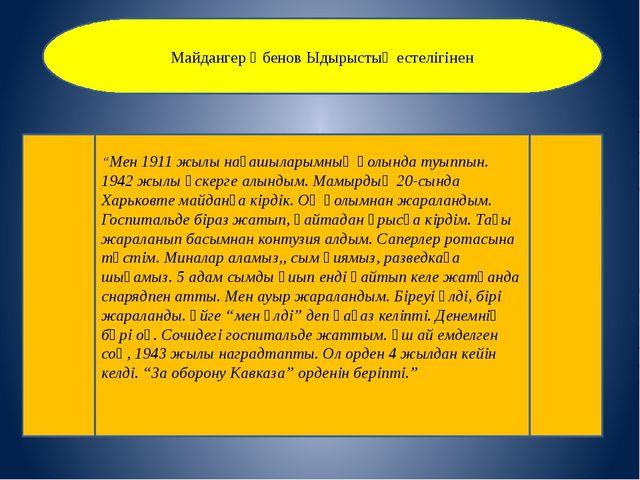 """Майдангер Әбенов Ыдырыстың естелігінен """"Мен 1911 жылы нағашыларымның қолында..."""
