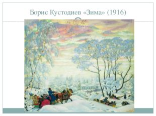 Борис Кустодиев «Зима» (1916)