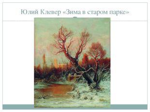 Юлий Клевер «Зима в старом парке»