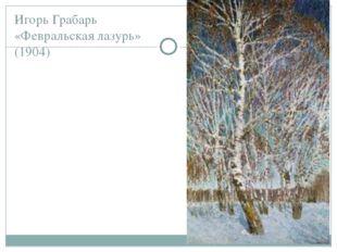 Игорь Грабарь «Февральская лазурь» (1904)