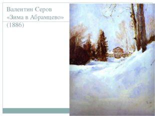 Валентин Серов «Зима в Абрамцево» (1886)