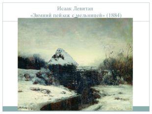 Исаак Левитан «Зимний пейзаж с мельницей» (1884)