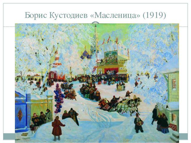 Борис Кустодиев «Масленица» (1919)