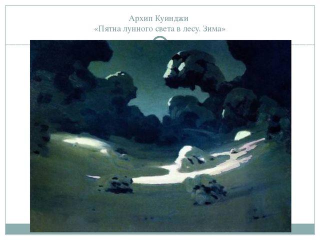 Архип Куинджи «Пятна лунного света в лесу. Зима»