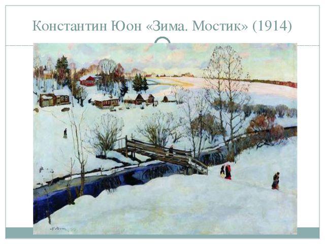 Константин Юон «Зима. Мостик» (1914)