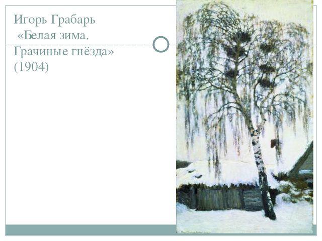 Игорь Грабарь «Белая зима. Грачиные гнёзда» (1904)