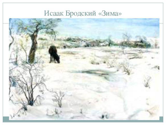 Исаак Бродский «Зима»