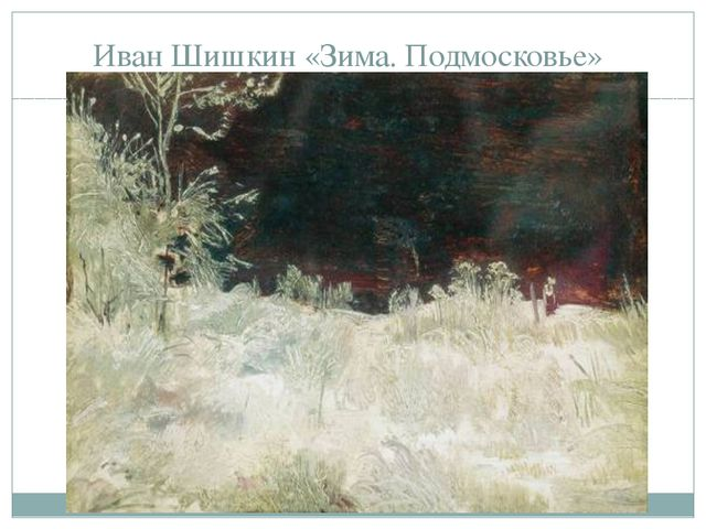 Иван Шишкин «Зима. Подмосковье»