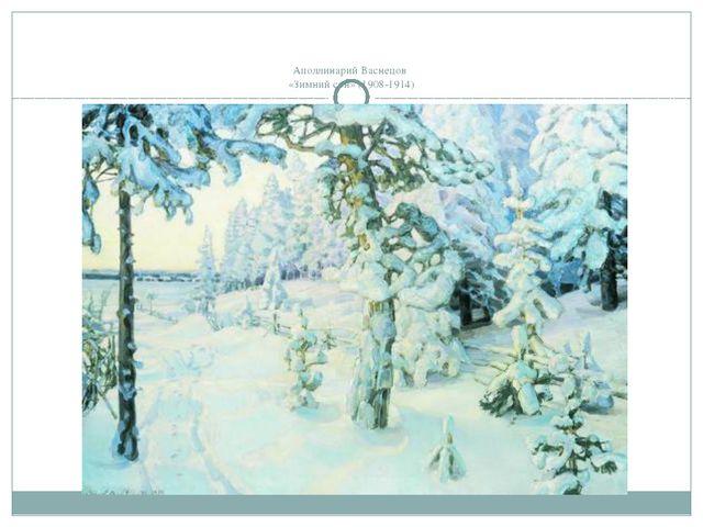 Аполлинарий Васнецов «Зимний сон» (1908-1914)