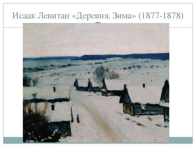 Исаак Левитан «Деревня. Зима» (1877-1878)