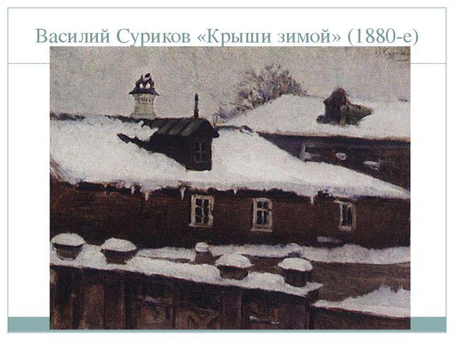 Василий Суриков «Крыши зимой» (1880-е)