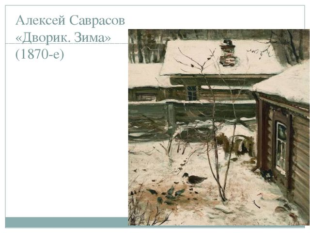 Алексей Саврасов «Дворик. Зима» (1870-е)