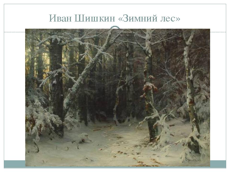 Иван Шишкин «Зимний лес»