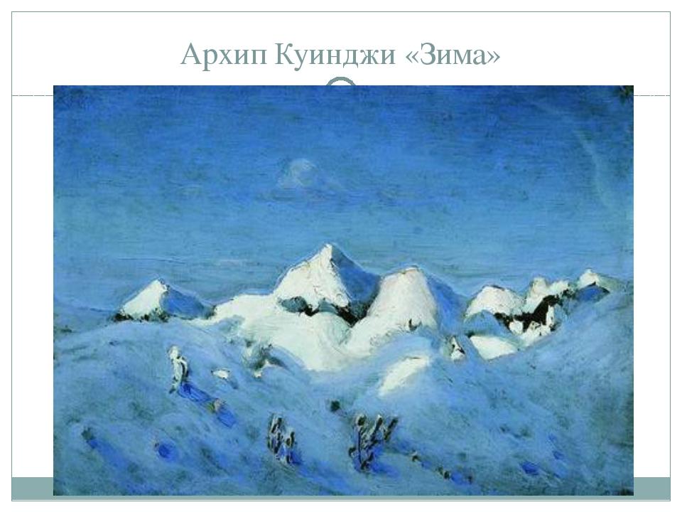Архип Куинджи «Зима»