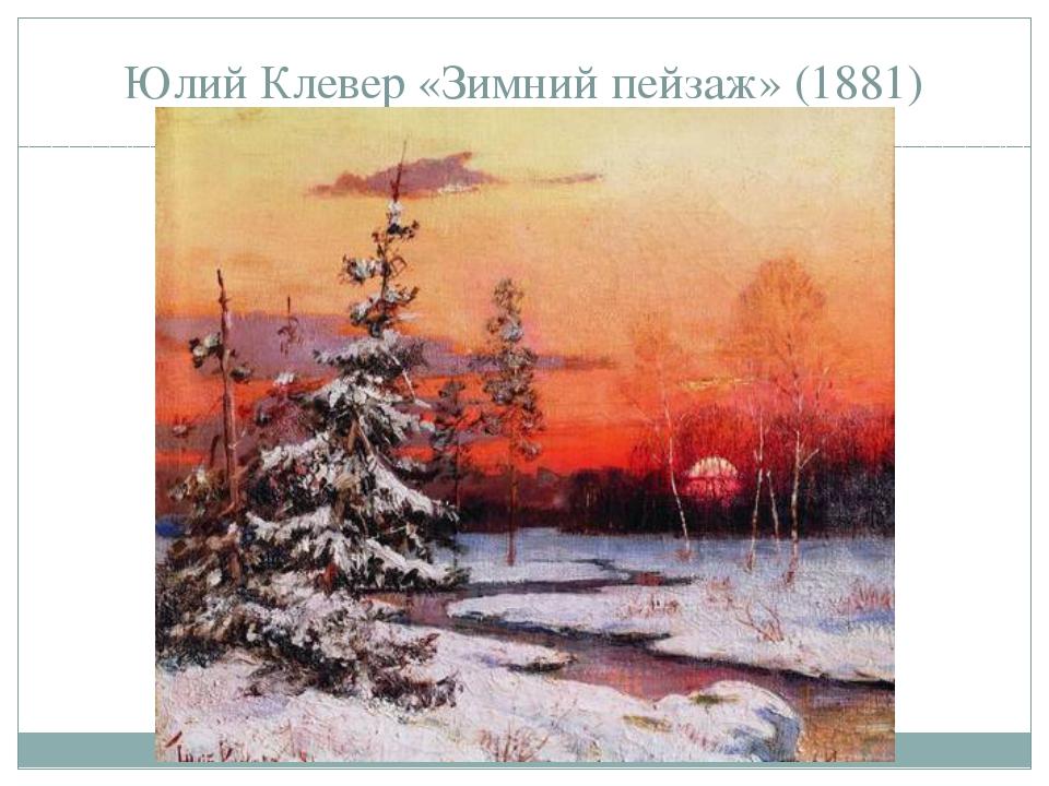 Юлий Клевер «Зимний пейзаж» (1881)