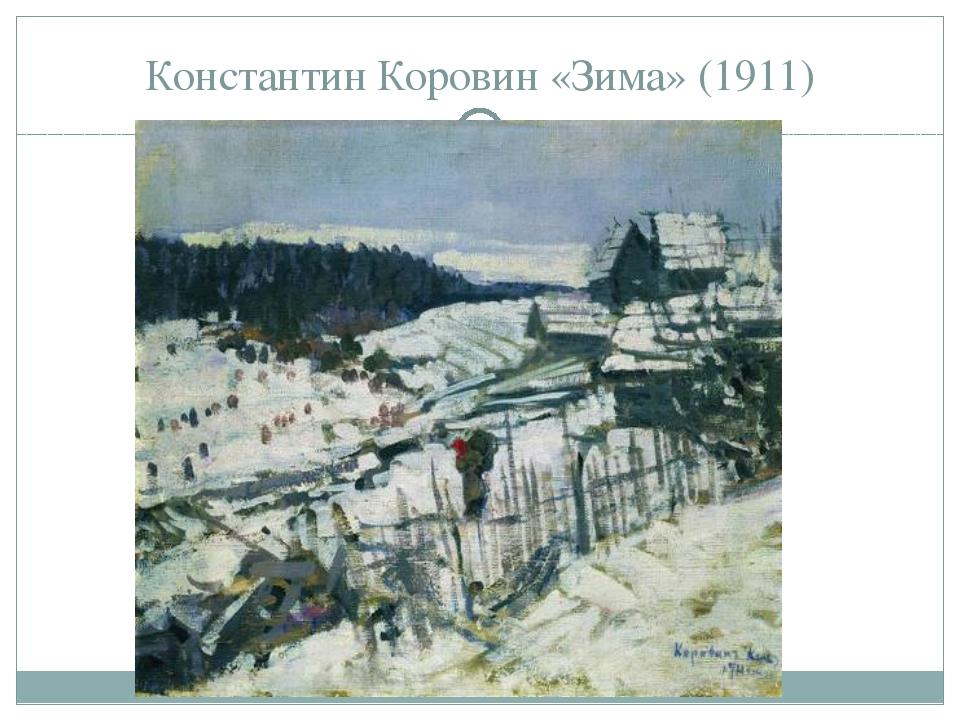 Константин Коровин «Зима» (1911)