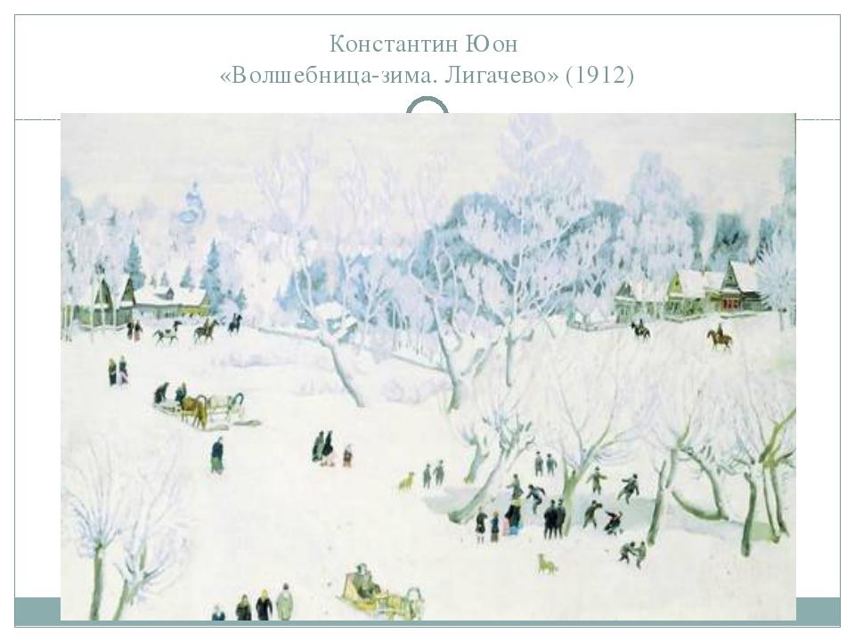 Константин Юон «Волшебница-зима. Лигачево» (1912)