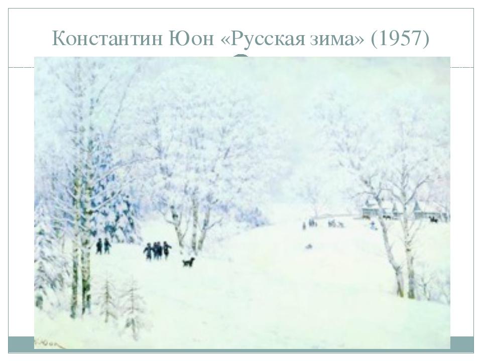 Константин Юон «Русская зима» (1957)