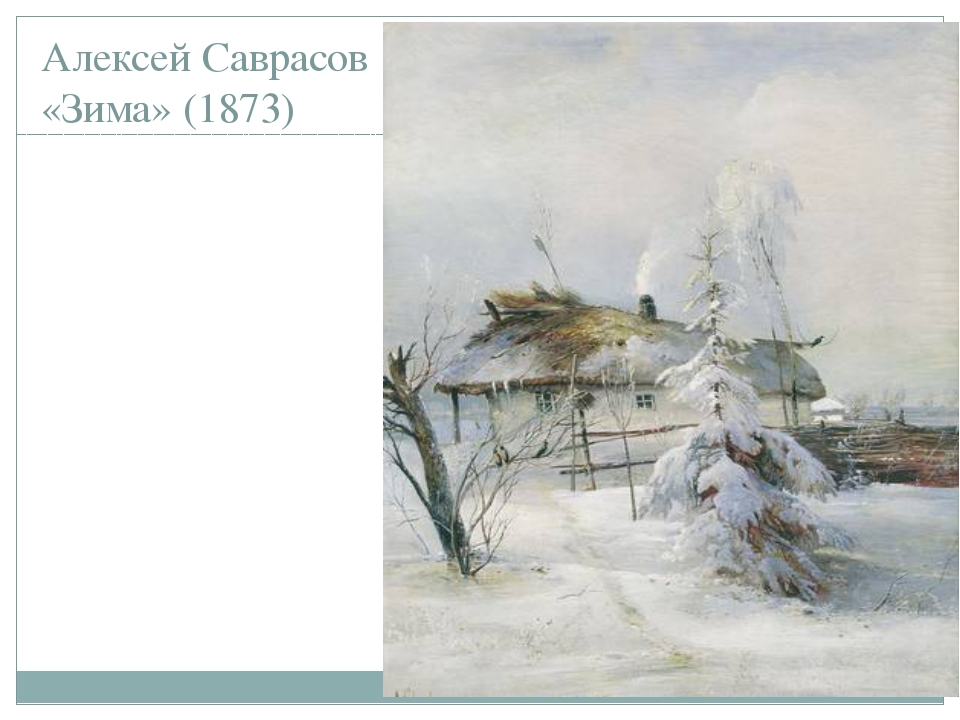 Алексей Саврасов «Зима» (1873)