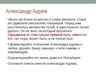 Александр Адуев «Всего же более он мечтал о славе писателя. Стихи его удивлял