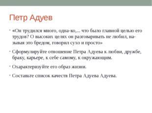 Петр Адуев «Он трудился много, однако,... что было главной целью его трудов?