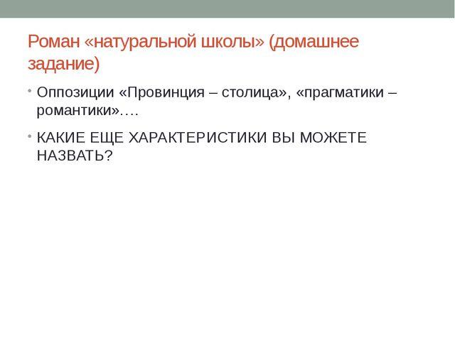 Роман «натуральной школы» (домашнее задание) Оппозиции «Провинция – столица»,...