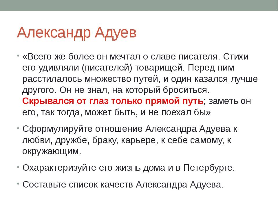 Александр Адуев «Всего же более он мечтал о славе писателя. Стихи его удивлял...