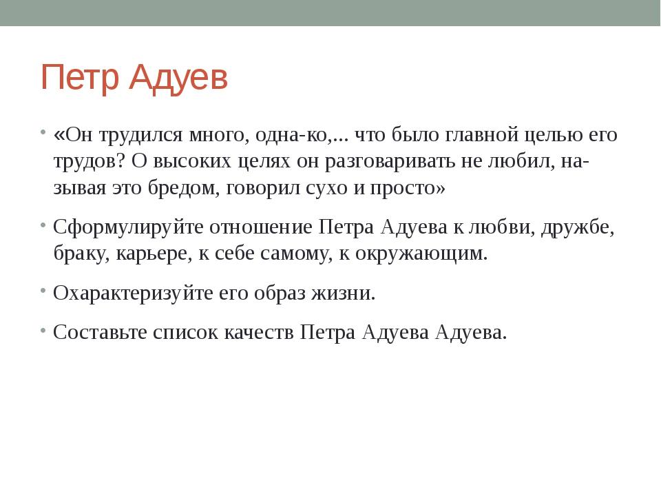 Петр Адуев «Он трудился много, однако,... что было главной целью его трудов?...
