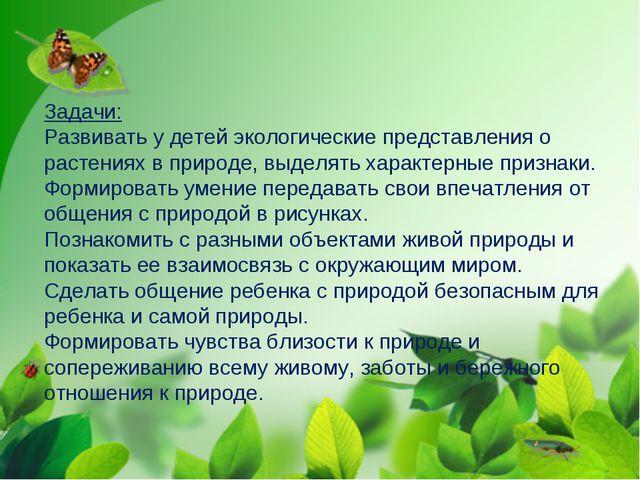 Задачи: Развивать у детей экологические представления о растениях в природе,...