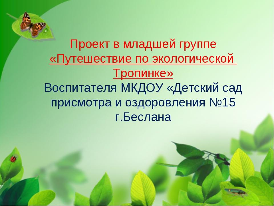 Проект в младшей группе «Путешествие по экологической Тропинке» Воспитателя М...