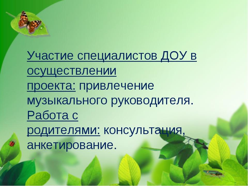 Участие специалистов ДОУ в осуществлении проекта:привлечение музыкального ру...