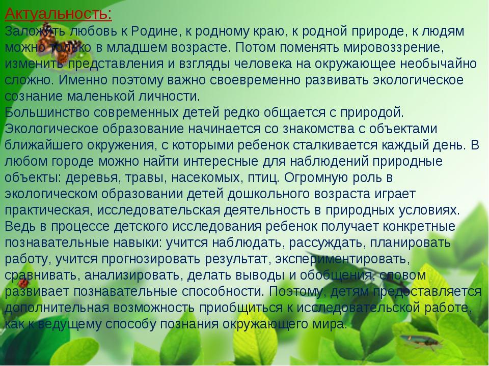 Актуальность: Заложить любовь к Родине, к родному краю, к родной природе, к л...