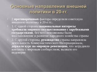 2 противоречивых фактора определяли советскую внешнюю политику в 20-е гг.. 1.