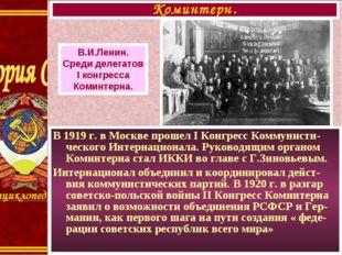 В 1919 г. в Москве прошел I Конгресс Коммунисти-ческого Интернационала. Руков