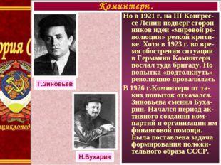 Но в 1921 г. на III Конгрес-се Ленин подверг сторон ников идеи «мировой ре-во